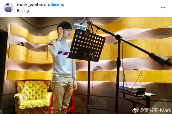 มาร์ค วัชร พรหมมา งานเพลง ดังไกล ประเทศจีน