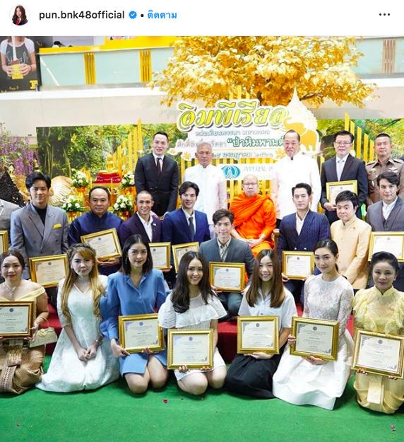 ปัญ ปัญสิกรณ์ BNK48 ทูตพระพุทธศาสนา วันอาสาฬหบูชา