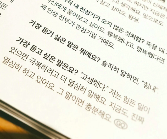 kai exo เปิดใจ