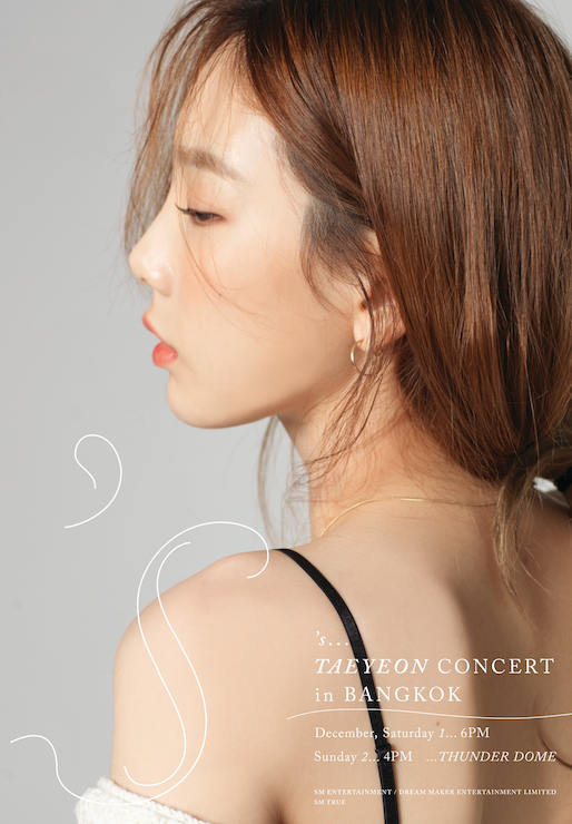 TAEYEON คอนเสิร์ต งานเพลง ไอดอลเกาหลี