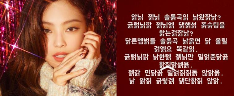 YG ดราม่า Jennie solo