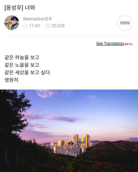 Ong Seongwu Wanna One ไอดอลเกาหลี ความน่ารัก