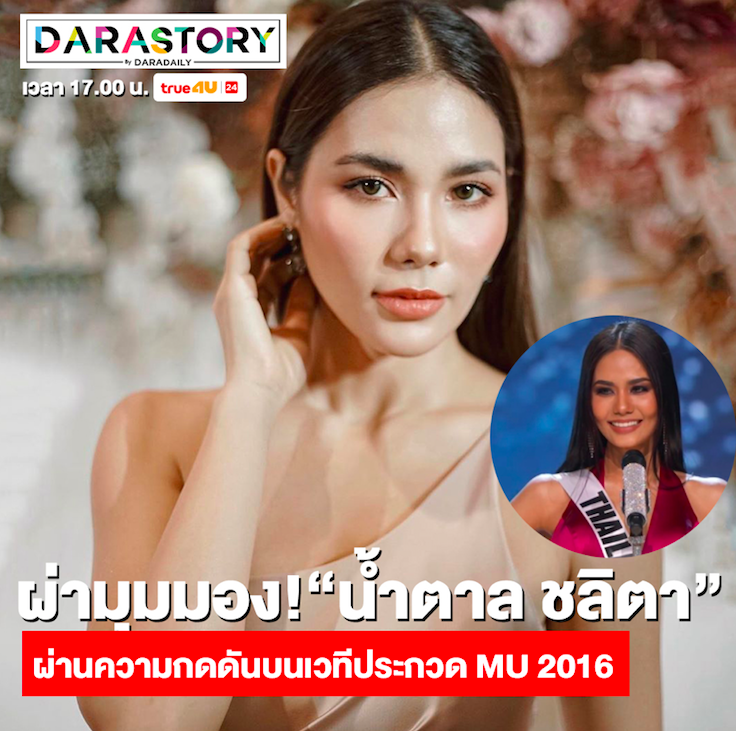 น้ำตาล ชลิตา นางงาม Top 6 Miss Universe 2016