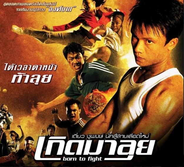 ทรูโฟร์ยู หนังไทย
