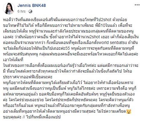 เจนนิษฐ์ BNK48 Jennisbnk48 ดราม่า