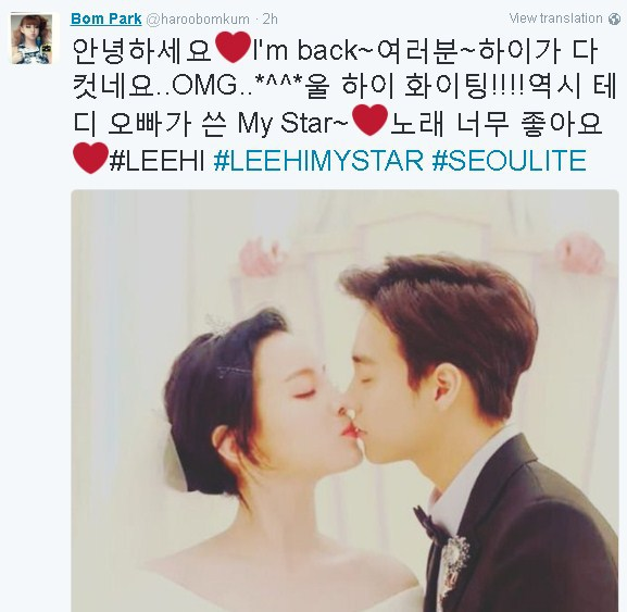 #WelcomeBackParkBOM #LEEHIMYSTAR ชาวแบล็คแจ็ค  Park Bom ไอดอลสาว นักร้องเกาหลี