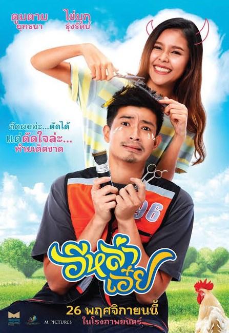 หนังไทย