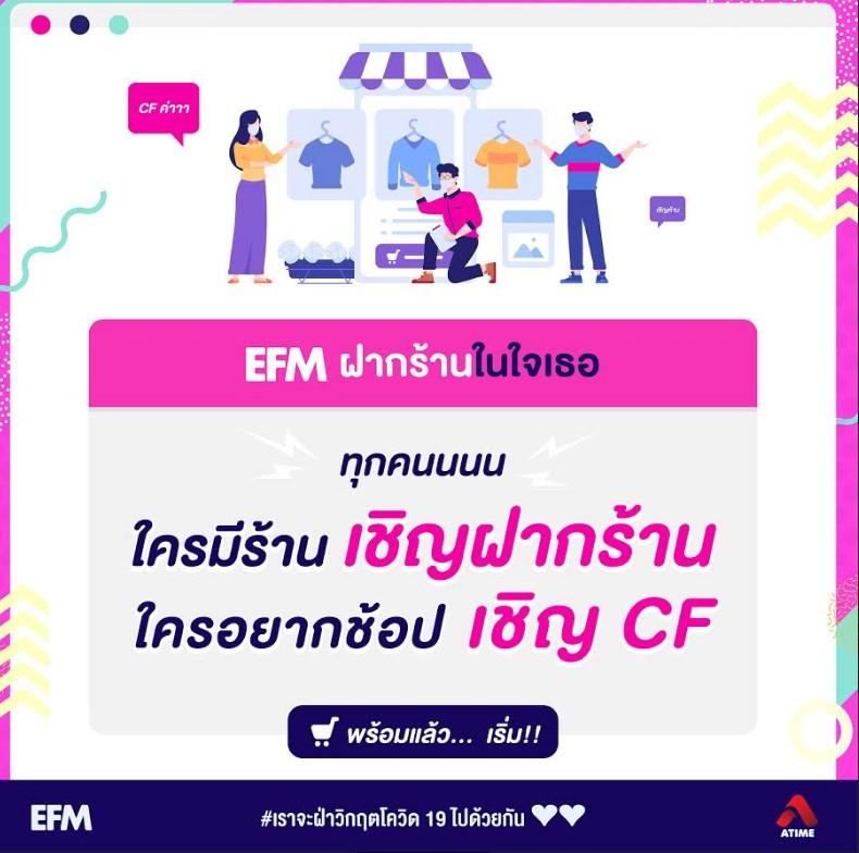 เอไทม์ EFM
