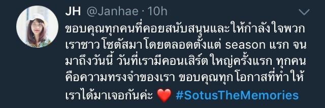 SotusTheMemories พีรญา คริสสิงโต