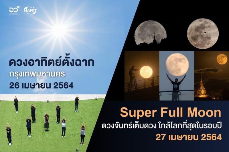 ซูเปอร์ฟูลมูน NARIT ดวงจันทร์ ดาราศาสตร์