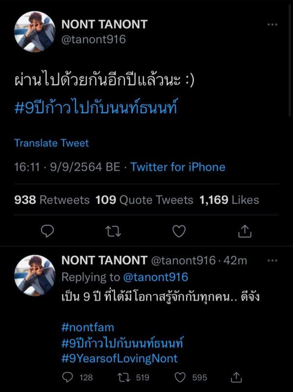 นนท์ ธนนท์ 9ปีก้าวไปกับนนท์ธนนท์ NONTFAM