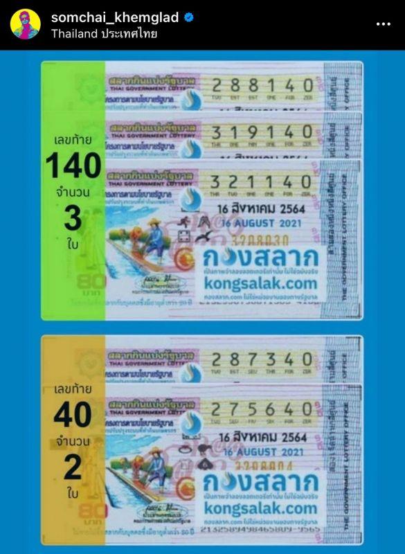 เต๋า สมชาย ตัวเงินตัวทอง โชคลาภ ล็อตเตอรี่ เสี่ยงดวง หวย