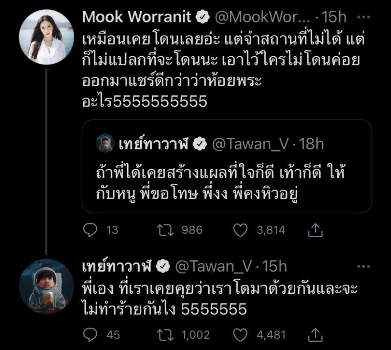 เต ตะวัน TAWAN_V GMMTV