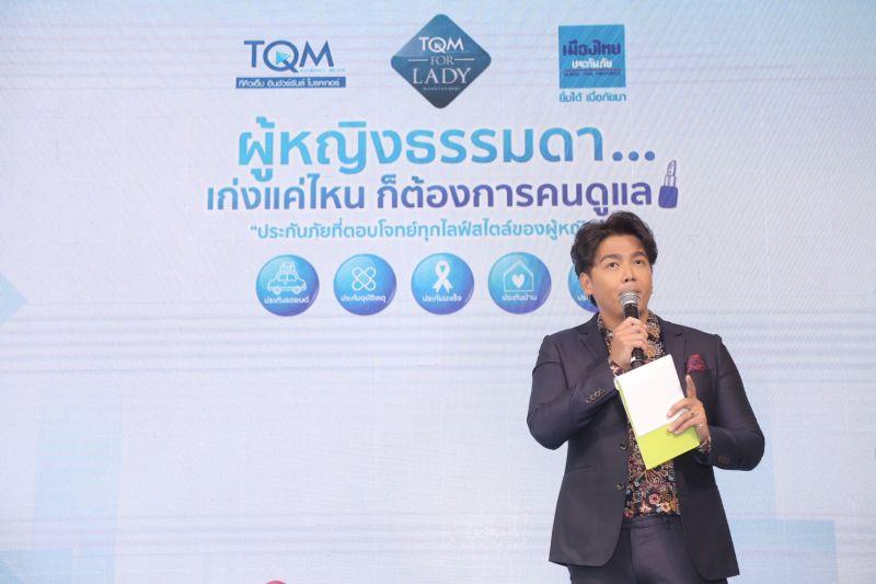 TQM เมืองไทยประกันภัย For Lady โบว์ เมลดา