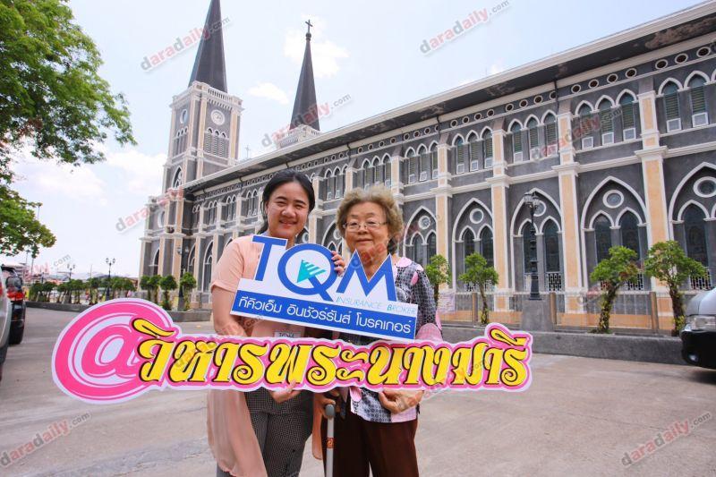 TQM ทริป ทัวร์ จันทบุรี