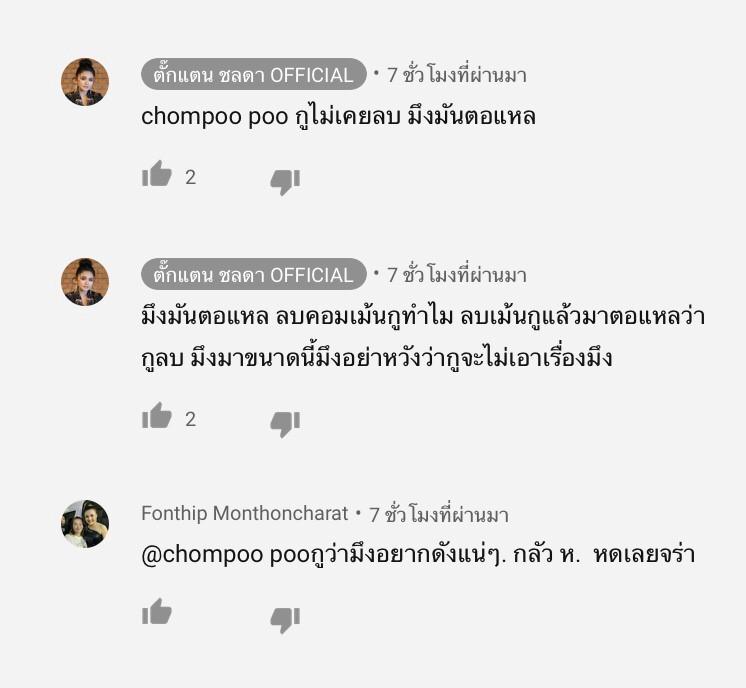 ตั๊กแตน ชลดา คอมเมนต์ จิจารณ์ ดราม่า