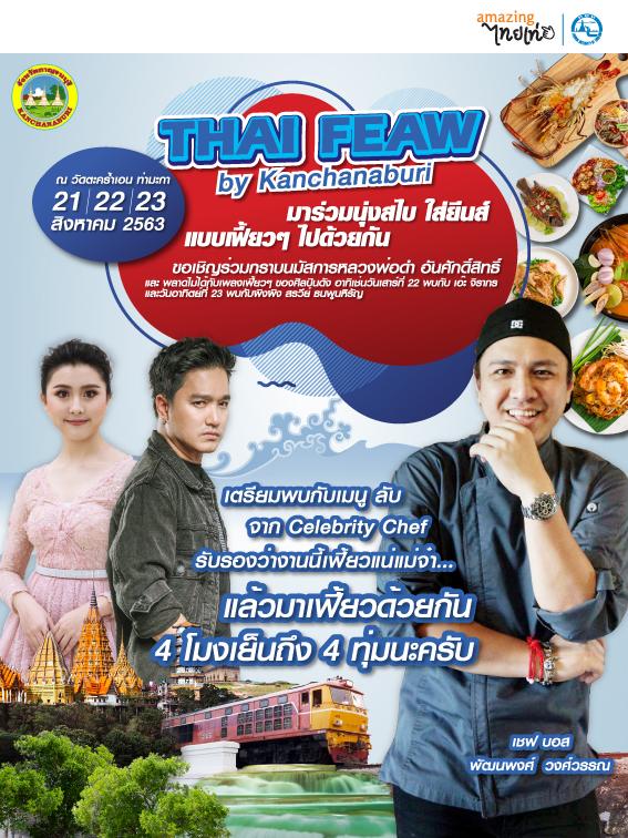 Thai Feaw By Kanchanaburi เอ๊ะ จิรากร