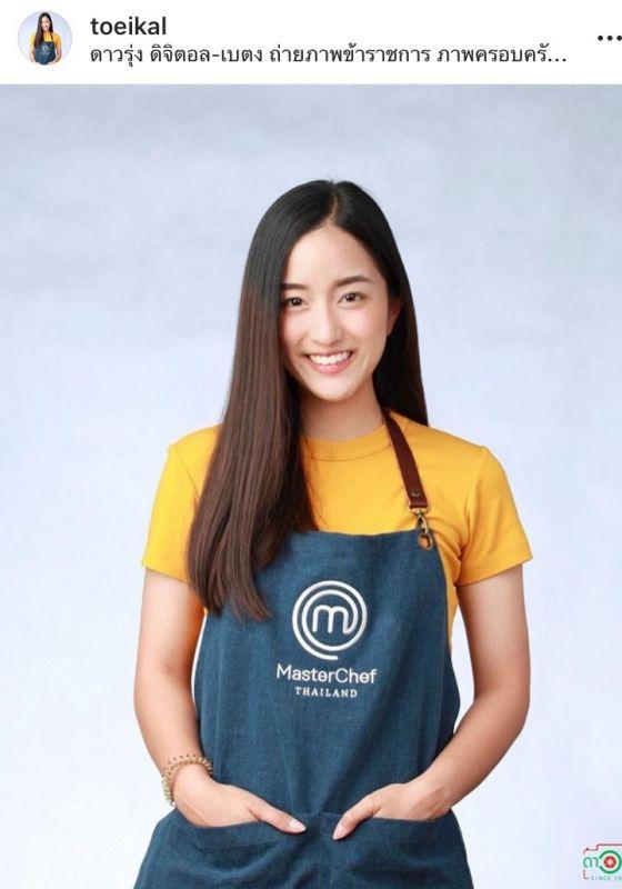 MasterChef Thailand 3 เตย เพิร์ท