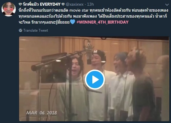 4 ปี WINNER ครบรอบ WINNER_4TH_BIRTHDAY