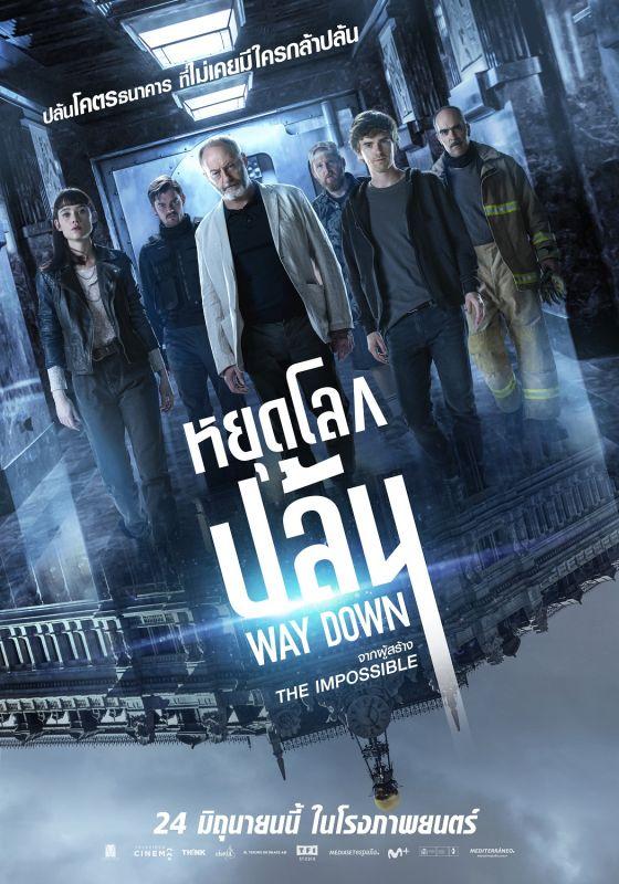 Way Down หยุดโลกปล้น หนัง