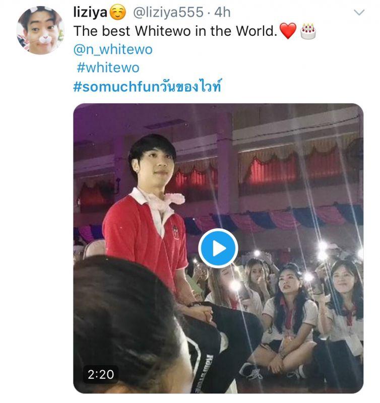 #SomuchFunวันของไวท์ แฟนมีตติ้ง ไวท์ ณวัชร์