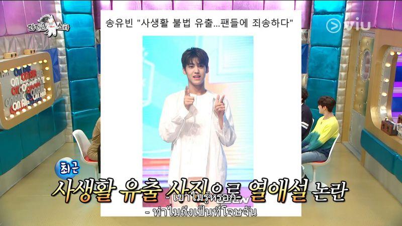 Song Yuvin เปิดใจ โล่ง PRODUCEX101
