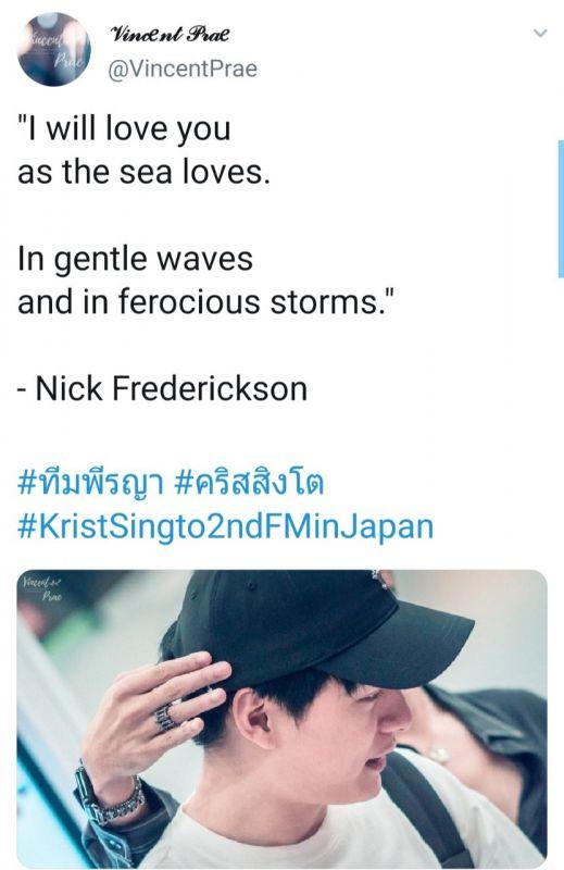#KristSingto2ndFMinJapan คริส สิงโต แฟนคลับ ญี่ปุ่น มีตติ้ง