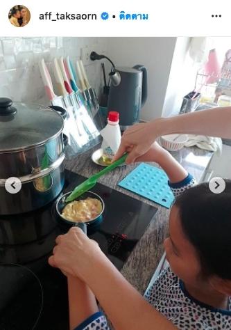 น้องปีใหม่ แม่แอฟ ทำอาหาร