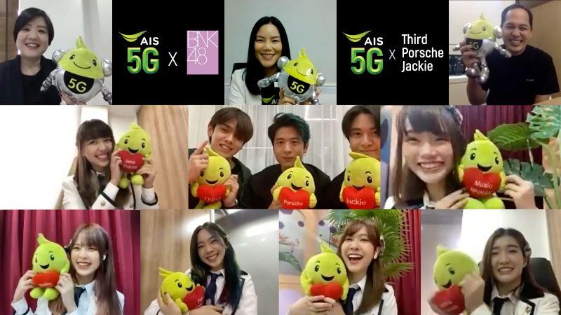 AIS 5G BNK48  TRINITY