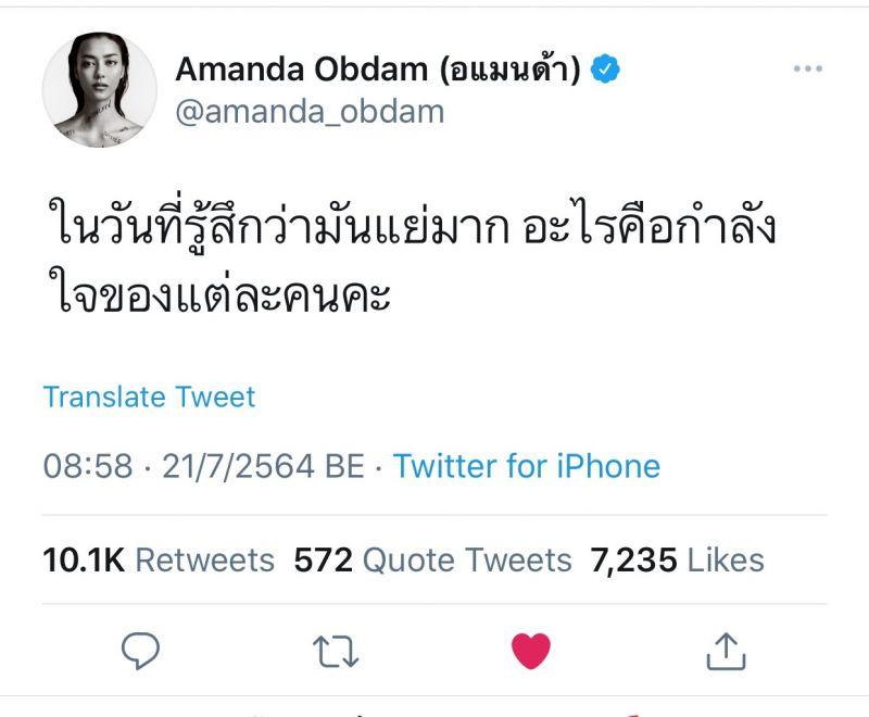อแมนด้า ออบดัม
