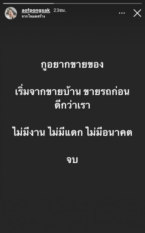 อ๊อฟ ปองศักดิ์ นักร้อง โควิด19