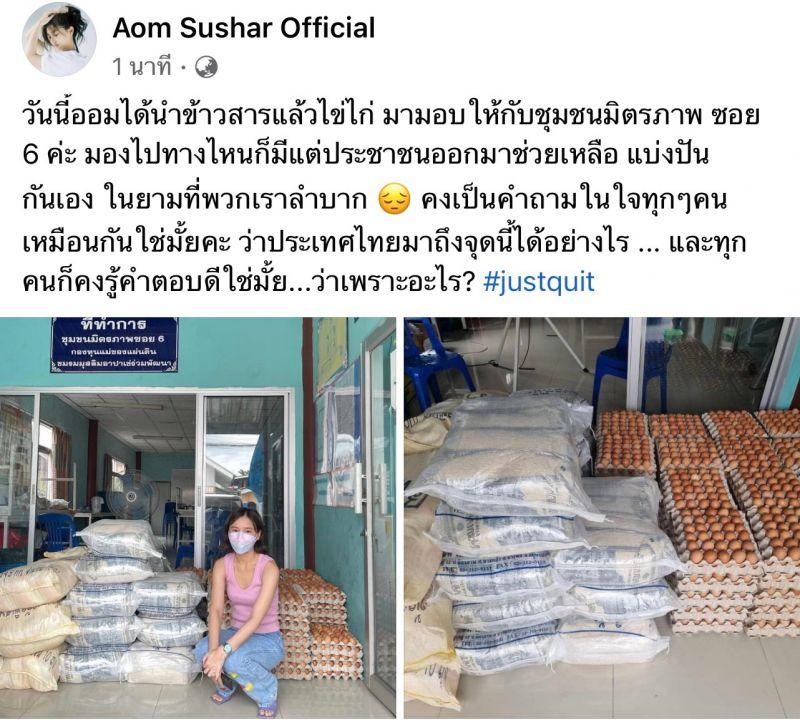ออม สุชาร์ นางเอก โควิด19 บริจาค ทำบุญ ประเทศไทย