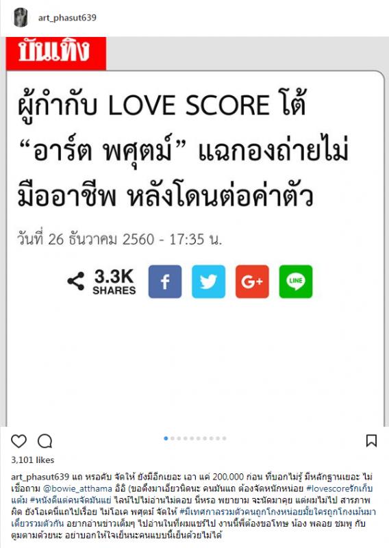 อาร์ต พศุตม์ โดนโกง ค่าตัว รักเก็บแต้ม Love Score