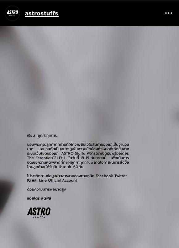 ไบร์ท วชิรวิชญ์ Astro Stuffs คอลเล็กชั่นใหม่ CEO