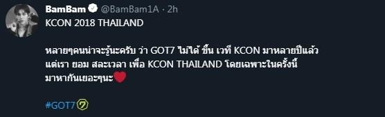 แบมแบม KCON คอนเสิร์ต #KCON18THAILAND