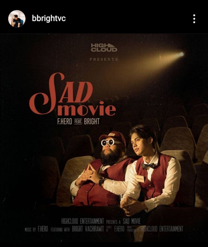 SadMovie นักร้อง กอล์ฟ ฟักกลิ้งฮีโร่ ไบร์ท วชิรวิชญ์