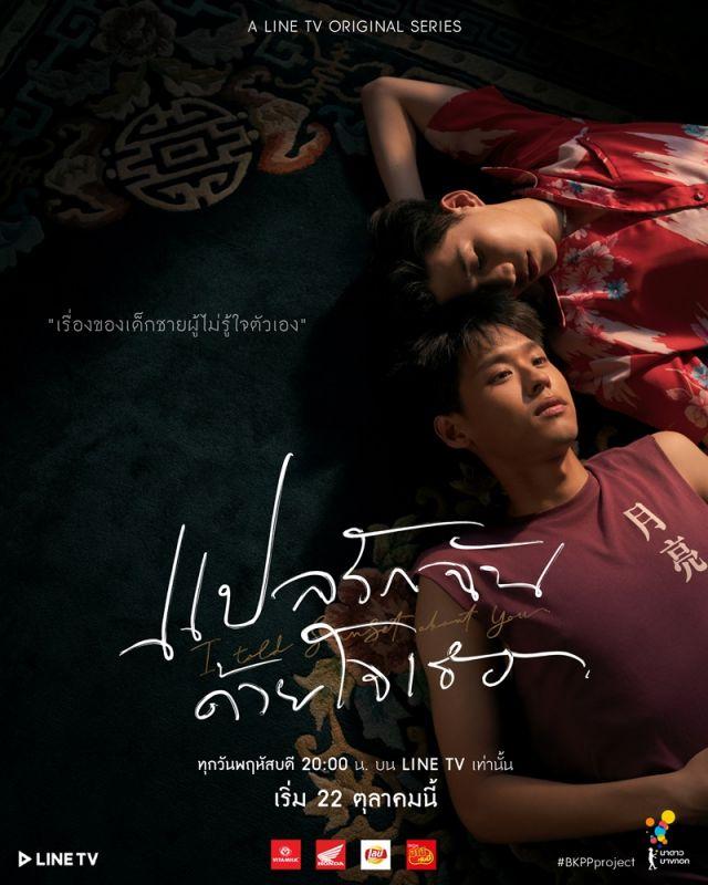 บิวกิ้น พีพี LINETV แปลรักฉันด้วยใจเธอ
