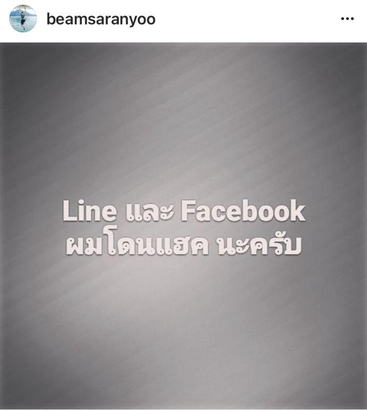 บีม ศรัณยู มิจฉาชีพ แฮคเฟซบุ๊ค ไลน์