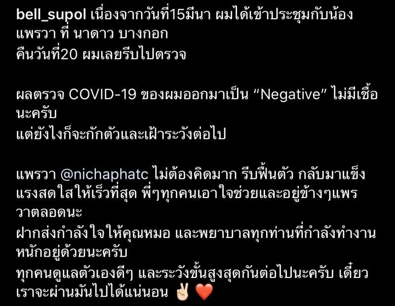 เบล สุพล  ไม่ติดเชื้อ โควิด-19
