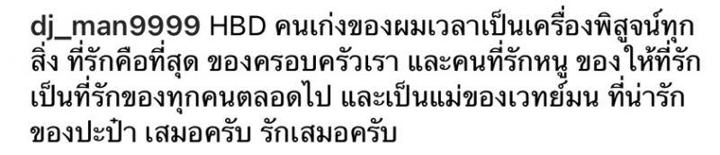 ดีเจแมน พัฒนพล ใบเตย อาร์สยาม วันเกิด