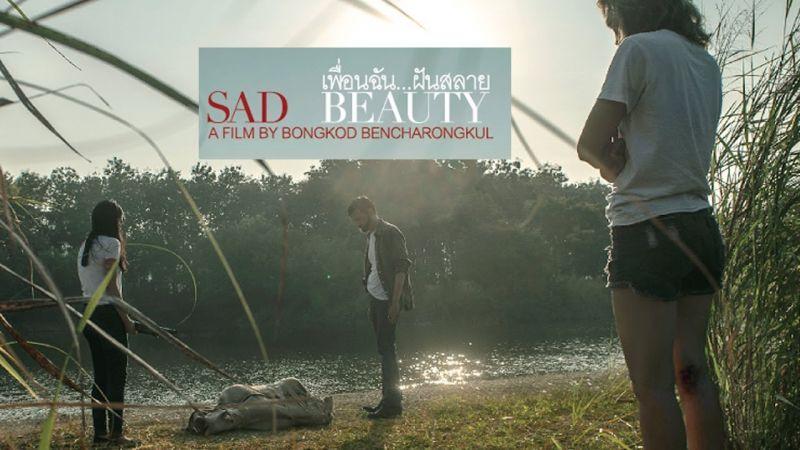 ตั๊ก บงกช ภาพยนตร์ หนัง sad beauty