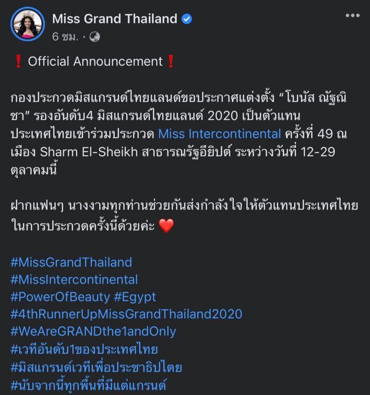 โบนัส ณัฐณิชา มิสแกรนด์ไทยแลนด์ 2020 Miss Intercontinental ประเทศอียิปต์