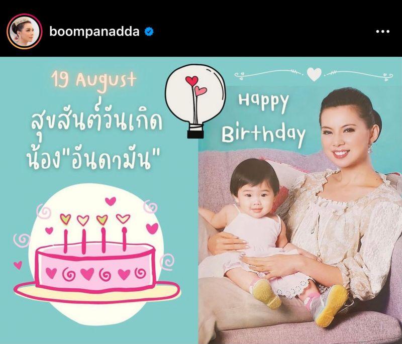 บุ๋ม ปนัดดา วันเกิด น้องอันดามัน ครอบครัว นักแสดง