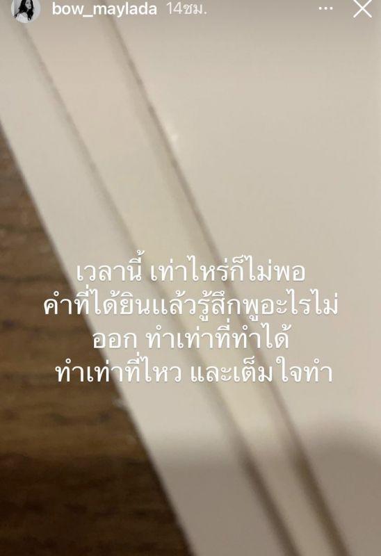 โบว์ เมลดา ดารา นักแสดง นางเอก ไอจี แฟนคลับ คอมเมนต์ ชาวเน็ต