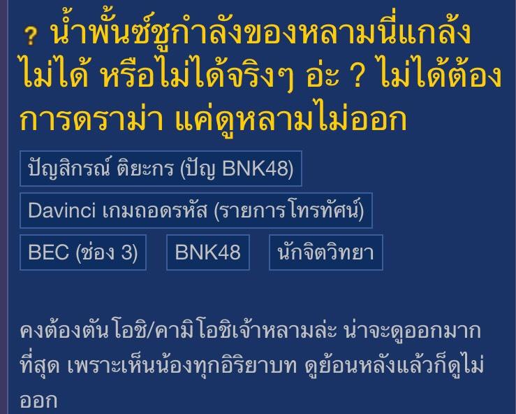 บอย ปรกรณ์ ดราม่า ไข่มุก ปัญ bnk48