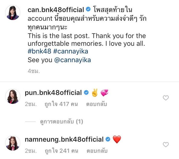แคน นายิกา อำลา BNK48 Cannayika