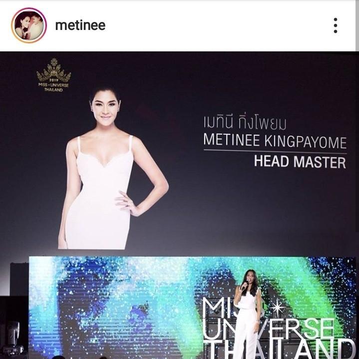 Miss Universe Thailand ลูกเกด เมทินี ประกวด
