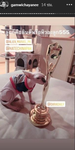 daradaily Awards 8 ถ้วยรางวัล