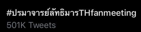 #ปรมาจารย์ลัทธิมารTHfanmeeting ทวิตเตอร์ มีตติ้ง