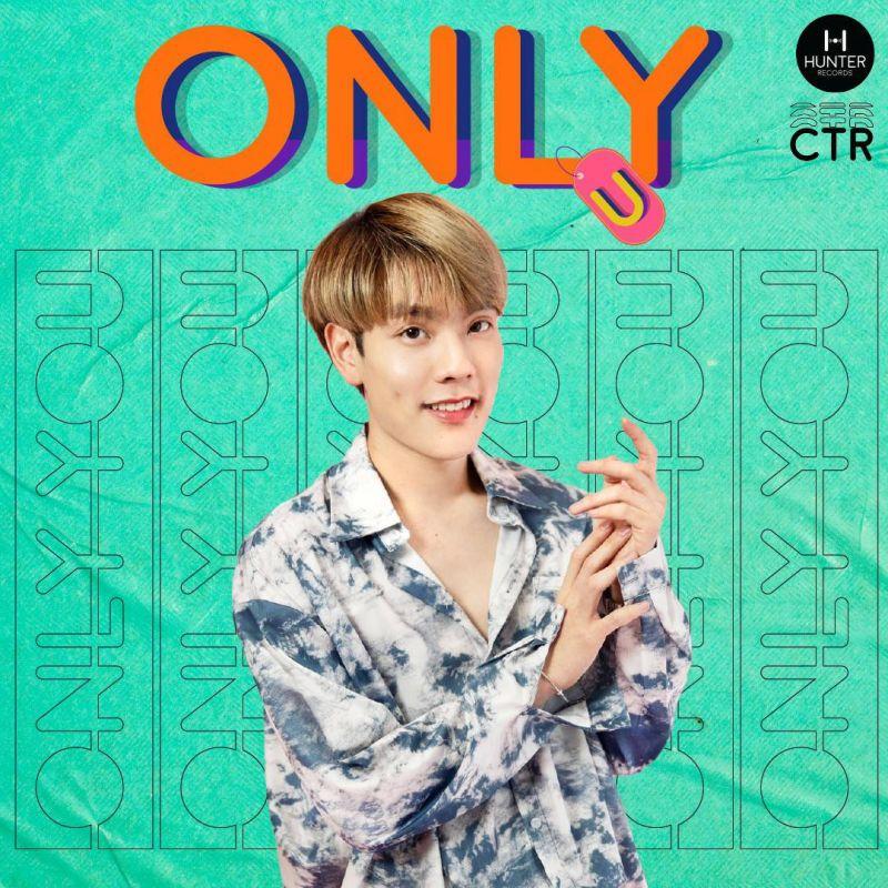 คอปเตอร์ CTR Only U